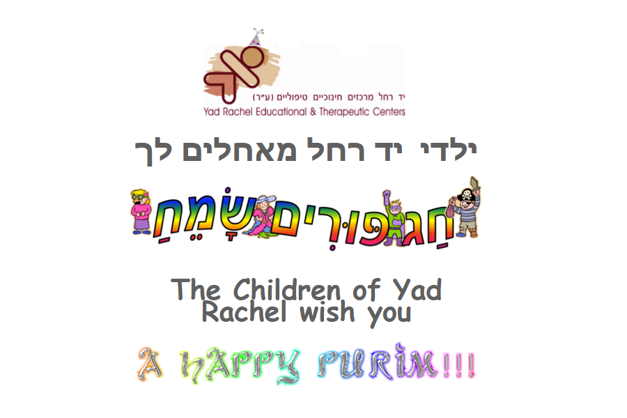 Happy Purim to all our partners!!!