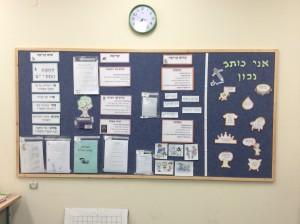 זהו הלוח האינטראקטיבי שלנו המאפשר לתלמידים לבחור פעילויות וללמוד דברים חדשים בקצב ובדרך המתאימה